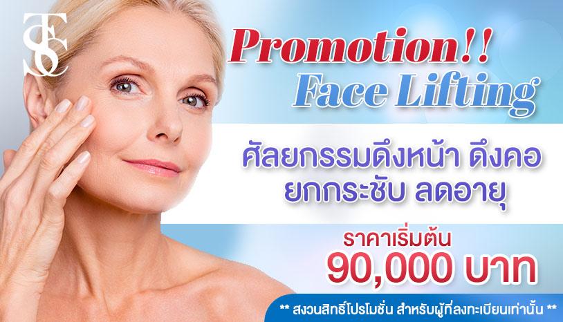 pro face lifting